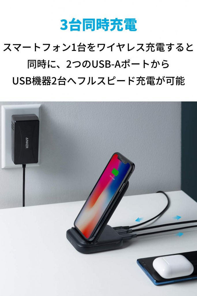 Anker PowerWave 10 Stand with 2 USB-A Ports 同時充電