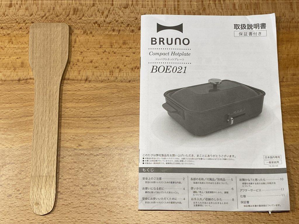 BRUNO ブルーノ コンパクトホットプレート 同梱物