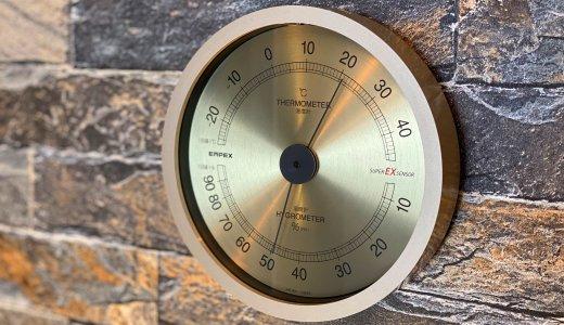 【エンペックス気象計 温度湿度計 スーパーEX レビュー】高精度でデザイン性に優れた壁掛け用温湿度計【EX-2728】