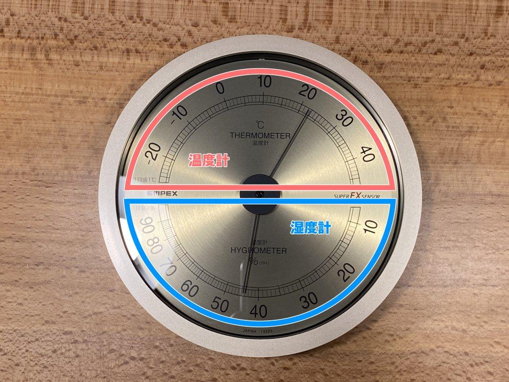 エンペックス気象計 温度湿度計 スーパーEX 機能
