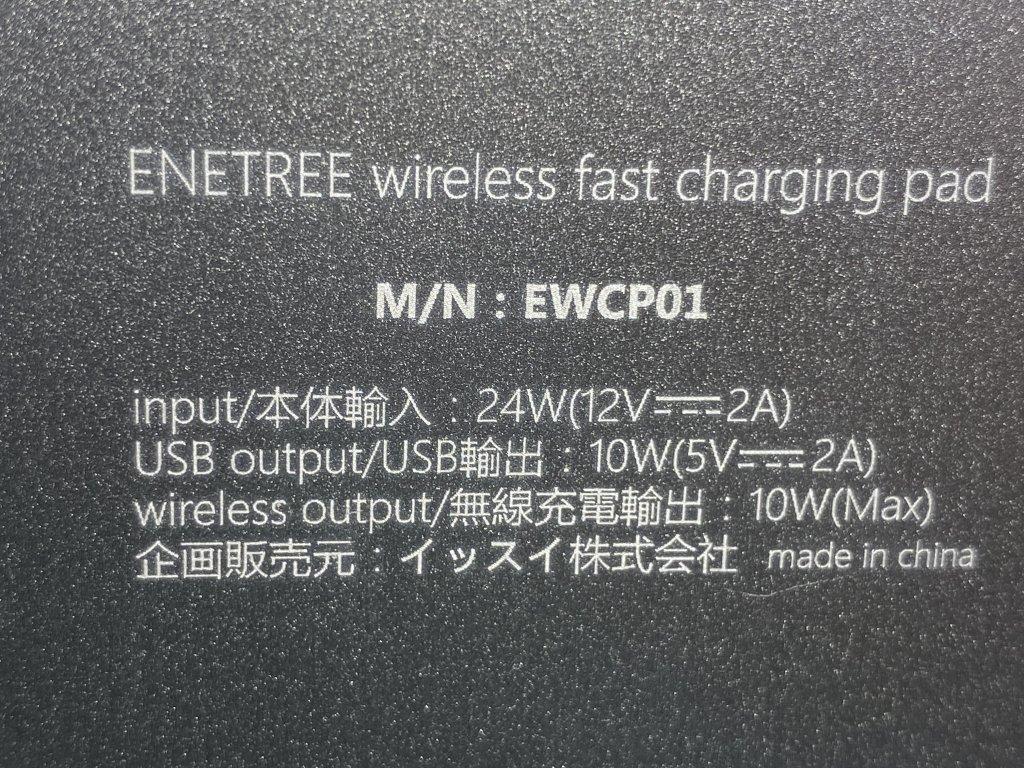 ENETREE 高速ワイヤレス充電器 EWCP01 仕様