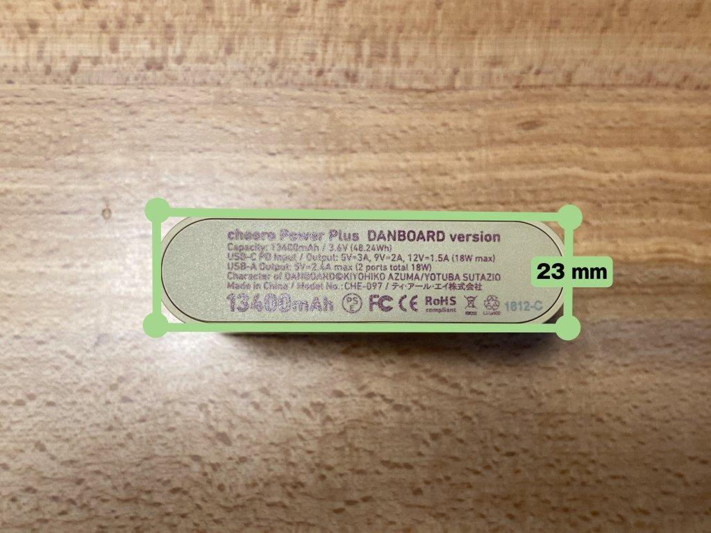 cheero DANBOARD 13400mAh PD18W 厚さ