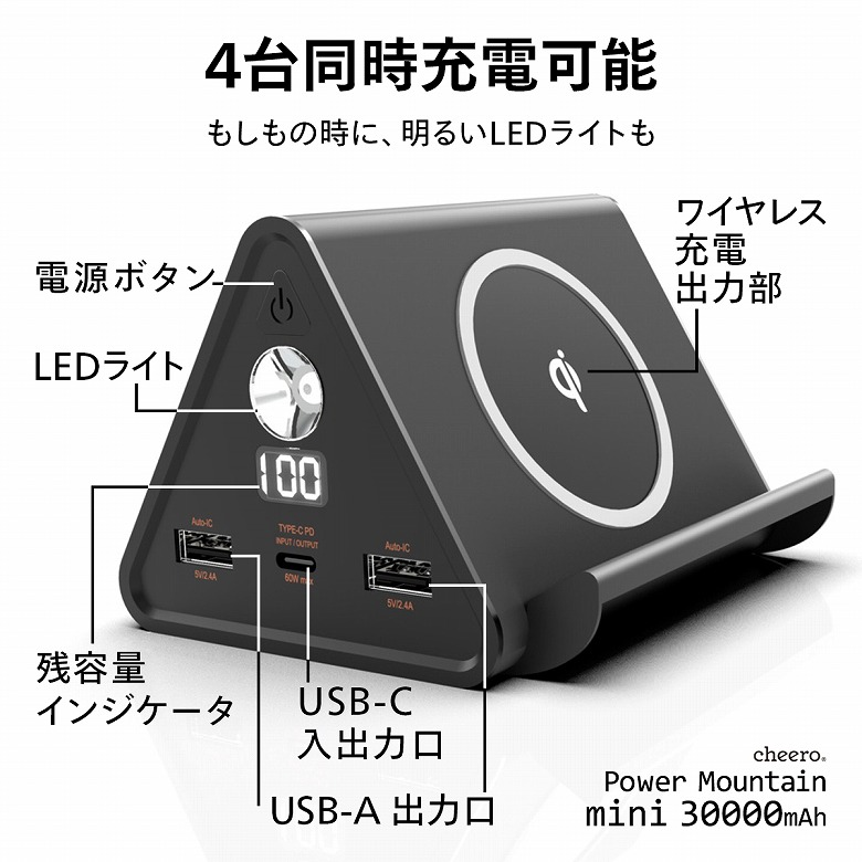 cheero Power Mountain mini 30000mAh 4台同時充電