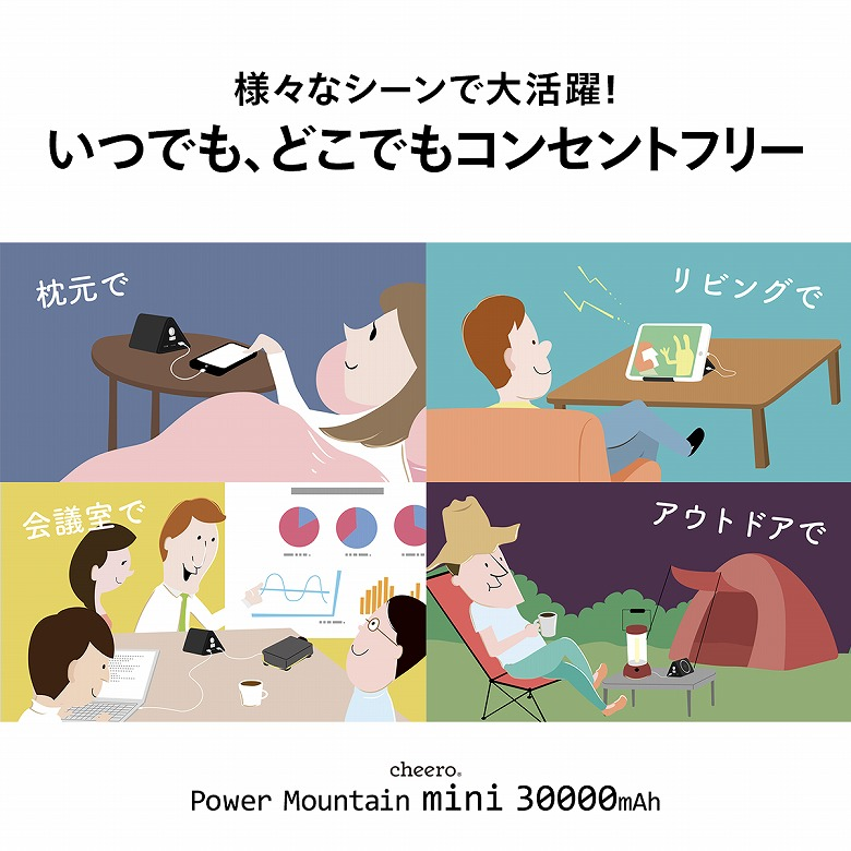 cheero Power Mountain mini 30000mAh 様々なシーンで使える