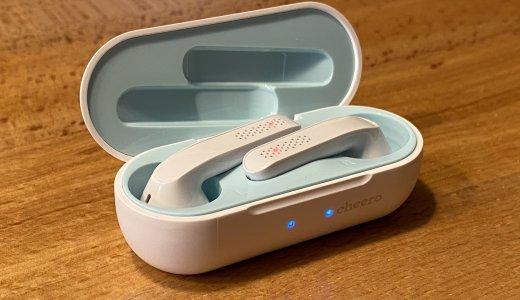 【cheero Wireless Earphones Light Style レビュー】充電ケース付き防水性能IPX5の超軽量完全ワイヤレスイヤホン【CHE-626】