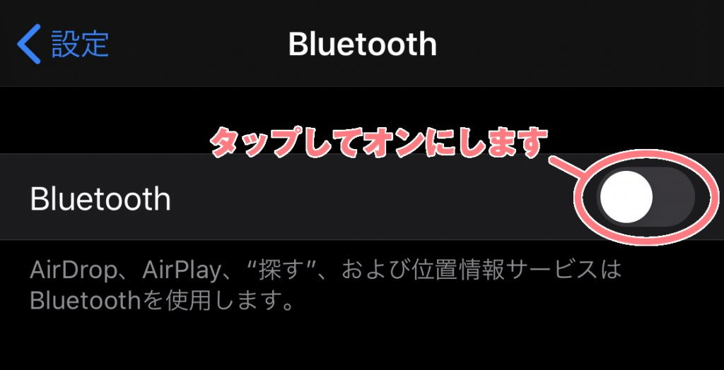 TaoTronics SoundLiberty 92 Bluetooth設定オン