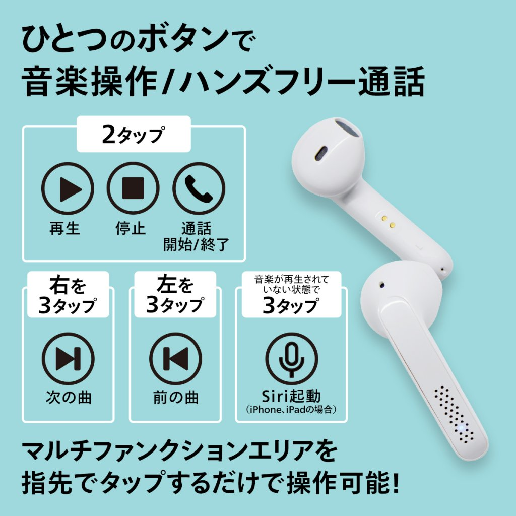 cheero Wireless Earphones Light Style タップ操作
