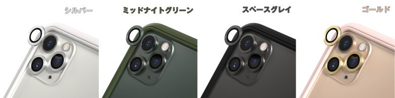 RhinoShield カメラレンズプロテクター カラーバリエーション