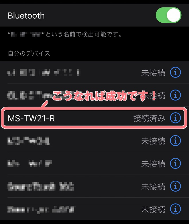 M-SOUNDS MS-TW21 ペアリング完了