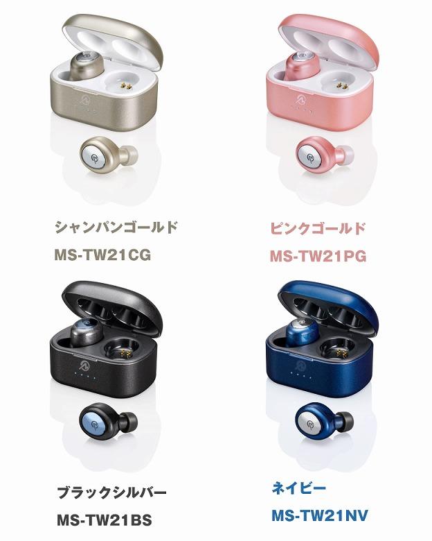 M-SOUNDS MS-TW21 カラーバリエーション
