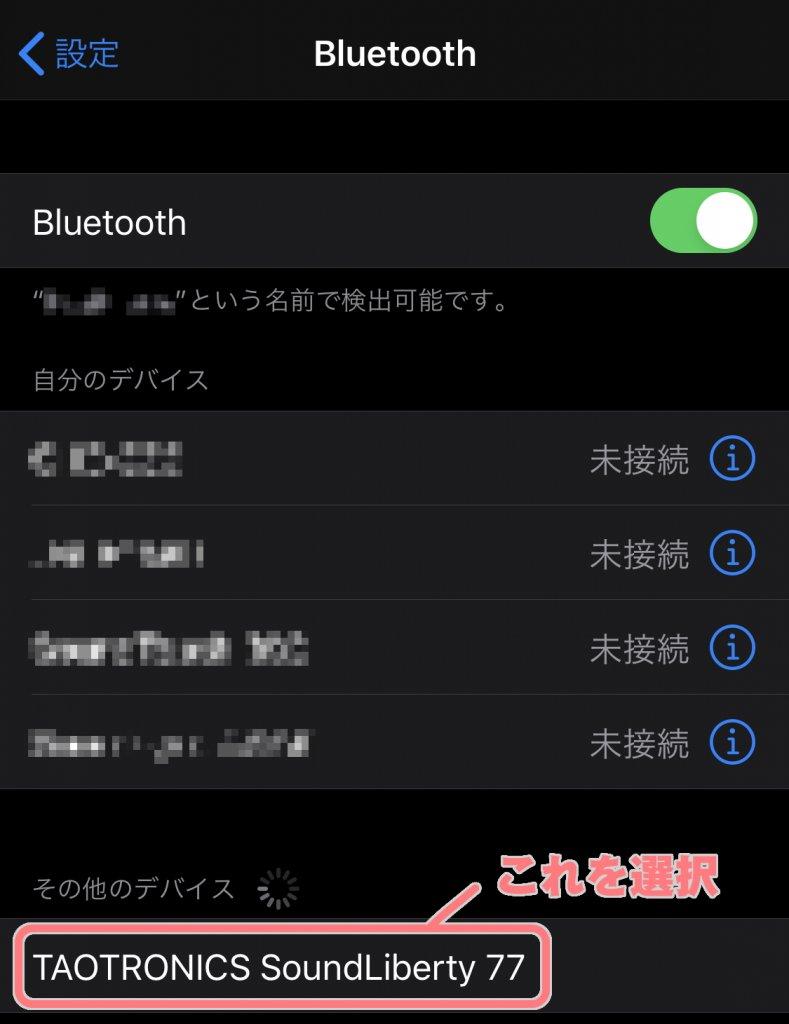 TaoTronics SoundLiberty 77 選択