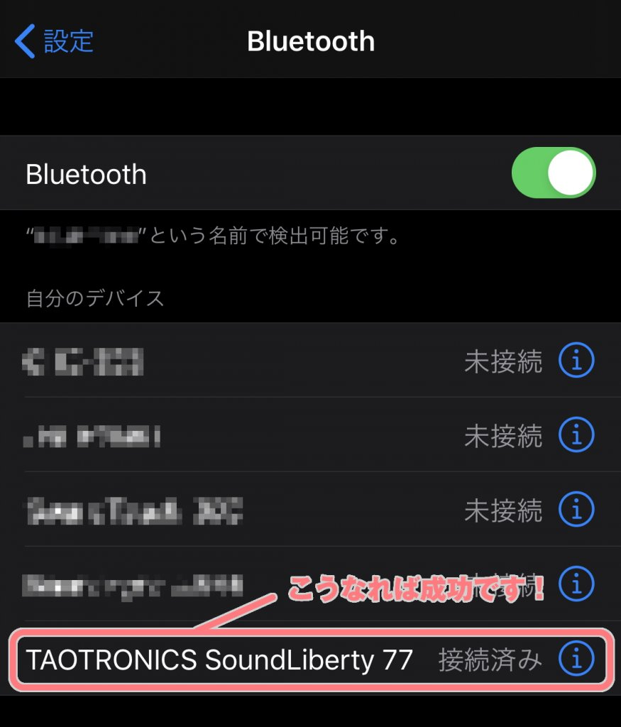TaoTronics SoundLiberty 77 ペアリング完了