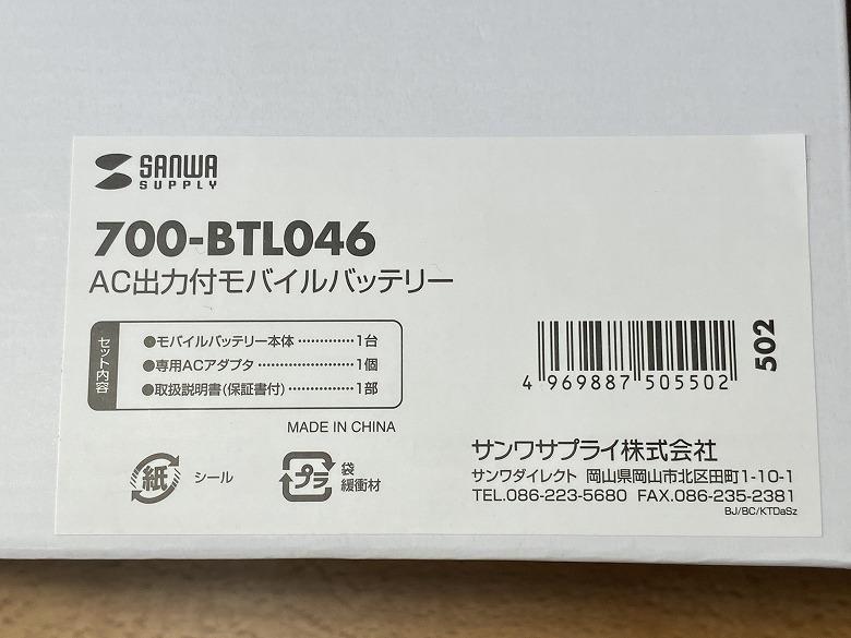 サンワダイレクト ポータブル電源 700-BTL046 仕様