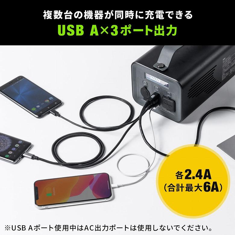 サンワダイレクト ポータブル電源 700-BTL046 USB-Aポート
