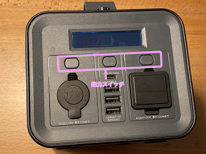 サンワダイレクト ポータブル電源 700-BTL046 出力スイッチ