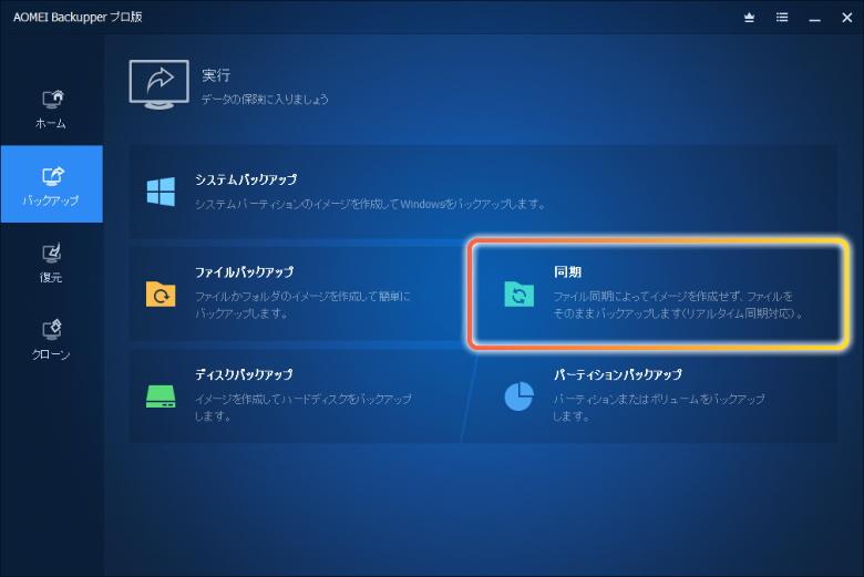 AOMEI Backupper 同期バックアップ1