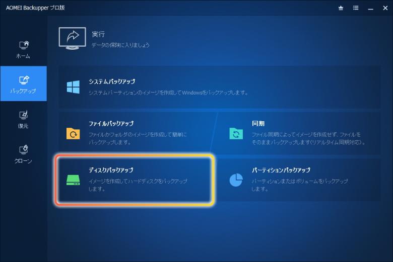 AOMEI Backupper ディスクバックアップ1