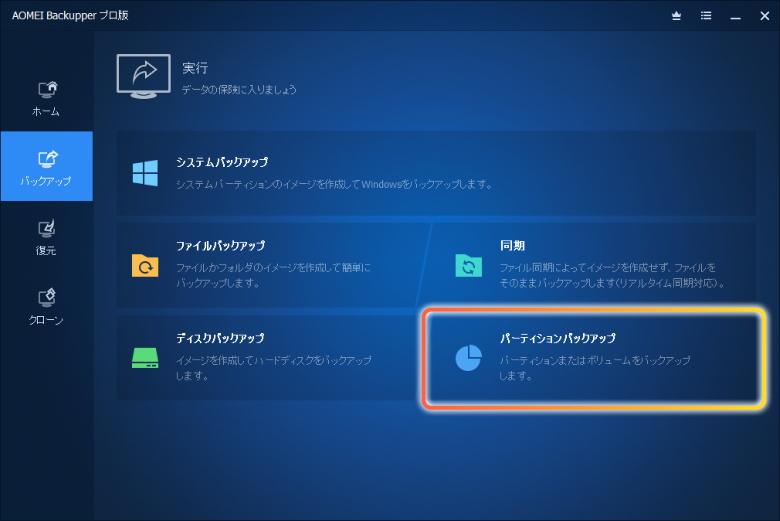 AOMEI Backupper パーティションバックアップ1