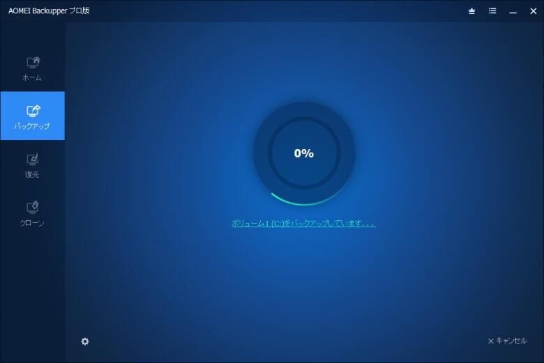 AOMEI Backupper システムバックアップ3