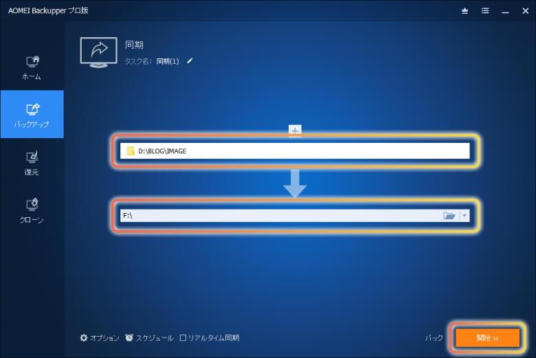 AOMEI Backupper 同期バックアップ2