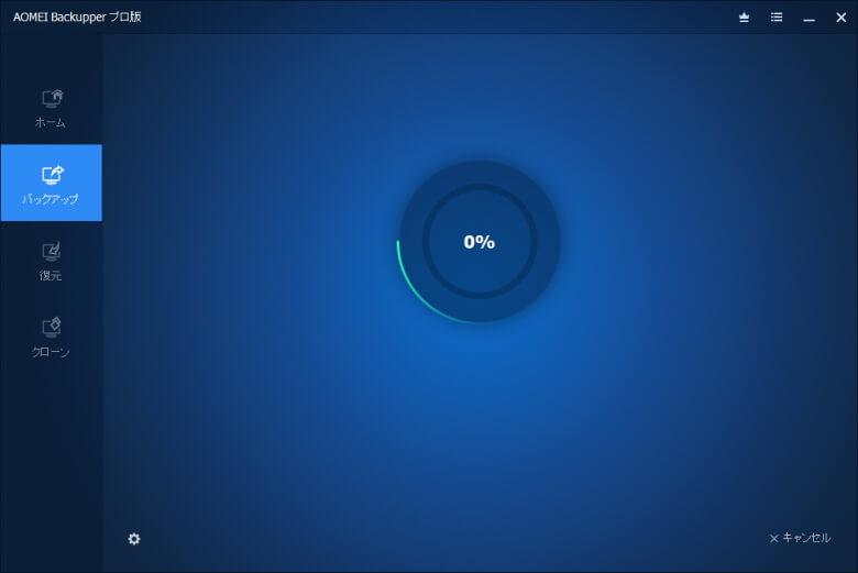 AOMEI Backupper ディスクバックアップ3