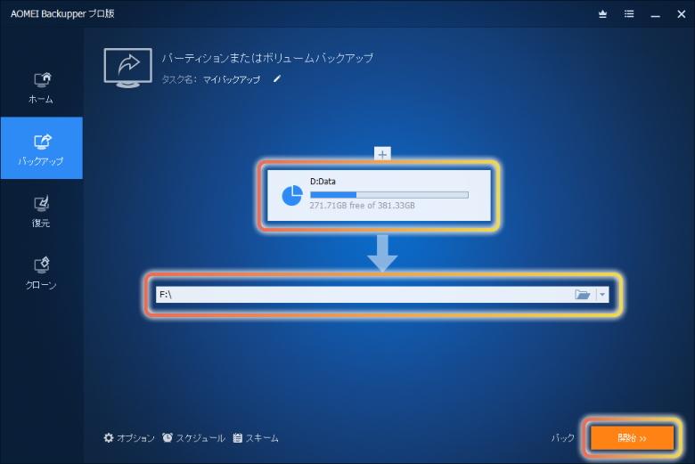 AOMEI Backupper パーティションバックアップ2