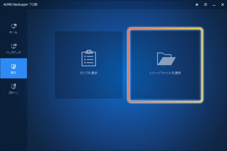 AOMEI Backupper イメージファイルから復元1