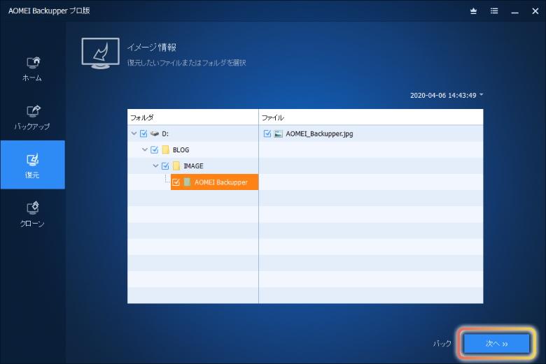 AOMEI Backupper イメージファイルから復元2