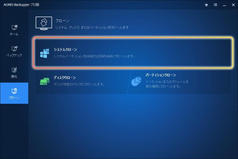 AOMEI Backupper システムクローン1