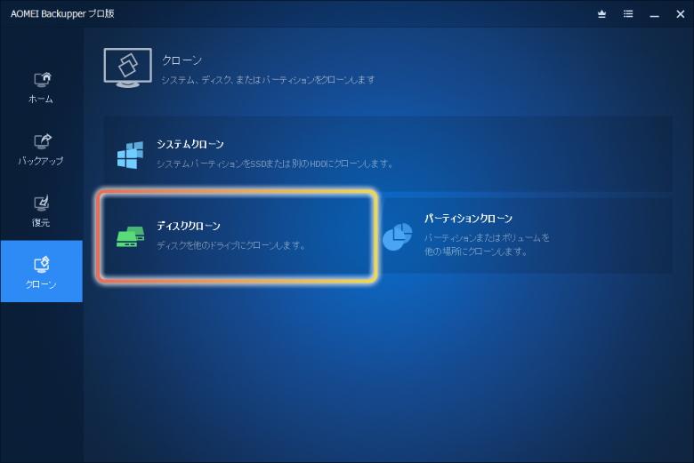 AOMEI Backupper ディスククローン1