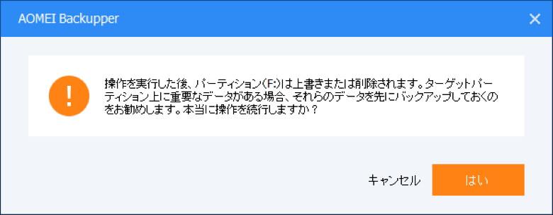AOMEI Backupper パーティションクローン4