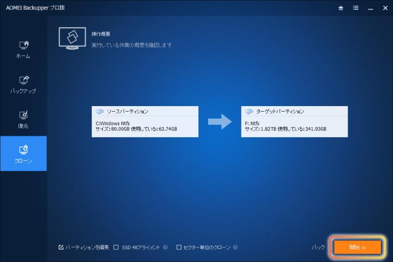 AOMEI Backupper パーティションクローン5