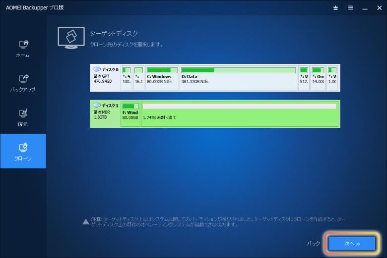 AOMEI Backupper ディスククローン3