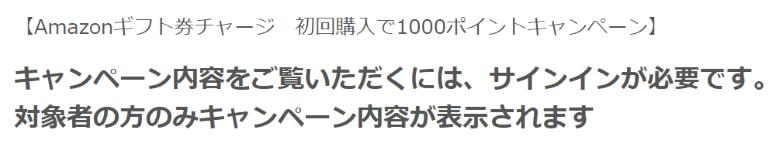 Amazonギフト券の初回チャージで1000円分のポイントをゲット ログイン