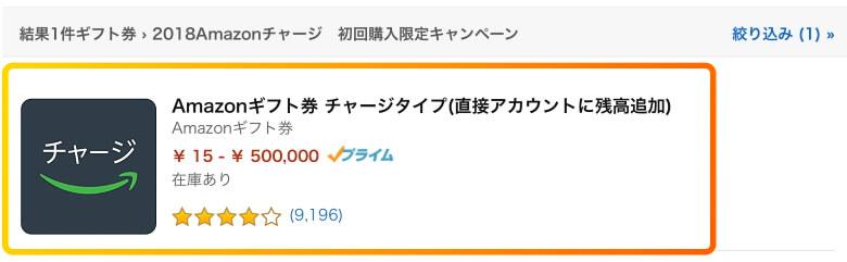Amazonギフト券の初回チャージで1000円分のポイントをゲット チャージアイコン