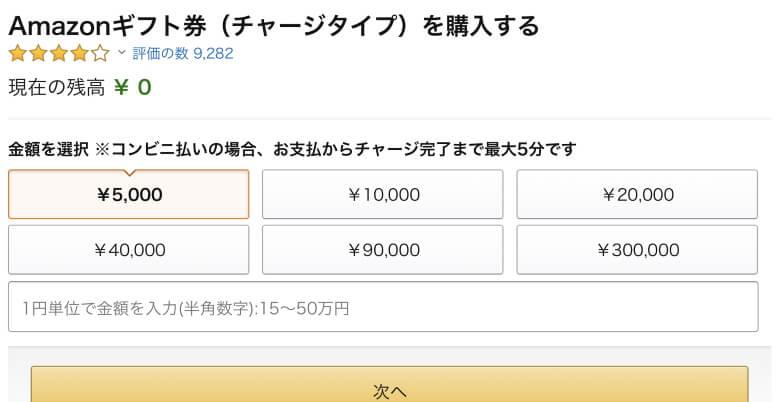 Amazonギフト券の初回チャージで1000円分のポイントをゲット チャージ金額