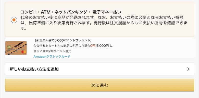 Amazonギフト券の初回チャージで1000円分のポイントをゲット 支払い方法