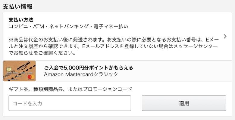 Amazonギフト券の初回チャージで1000円分のポイントをゲット 支払い方法確認