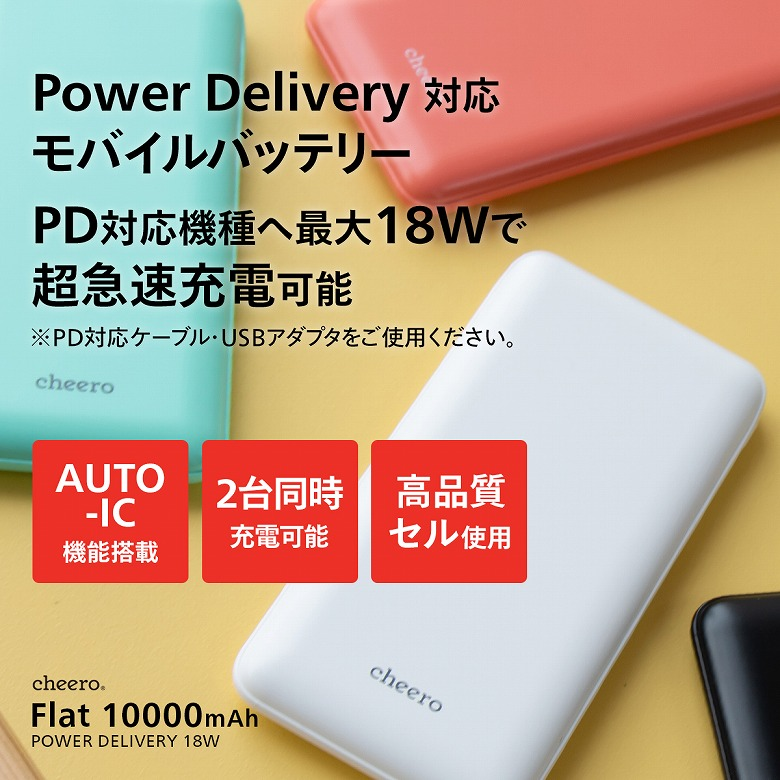 cheero Flat 10000mAh with Power Delivery 18W 説明