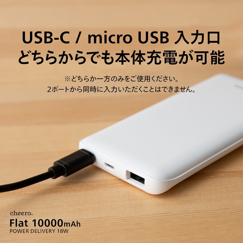 cheero Flat 10000mAh with Power Delivery 18W 本体充電