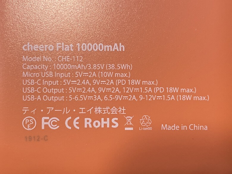 cheero Flat 10000mAh with Power Delivery 18W 仕様
