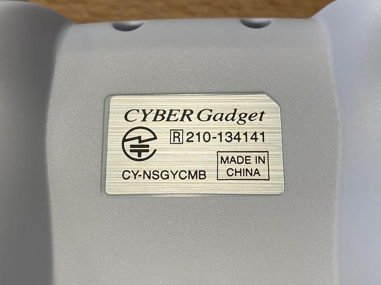 CYBER・ジャイロコントローラー ミニ 無線タイプ ロゴ