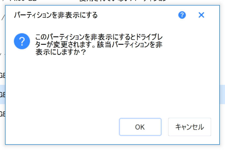 EaseUS Partition Master 非表示注意