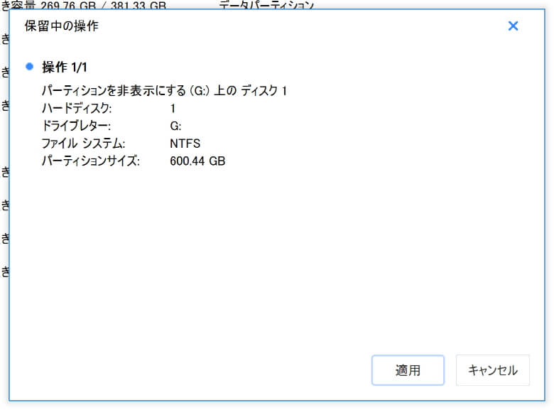 EaseUS Partition Master 非表示実行