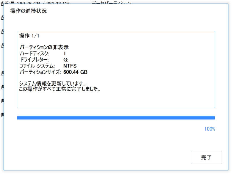 EaseUS Partition Master 非表示完了