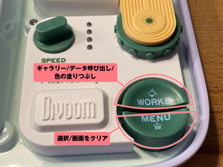 Divoom PIXEL FACTORY ボタン3