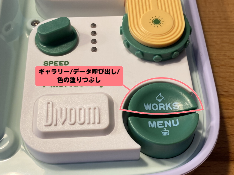 Divoom PIXEL FACTORY WORKSボタン