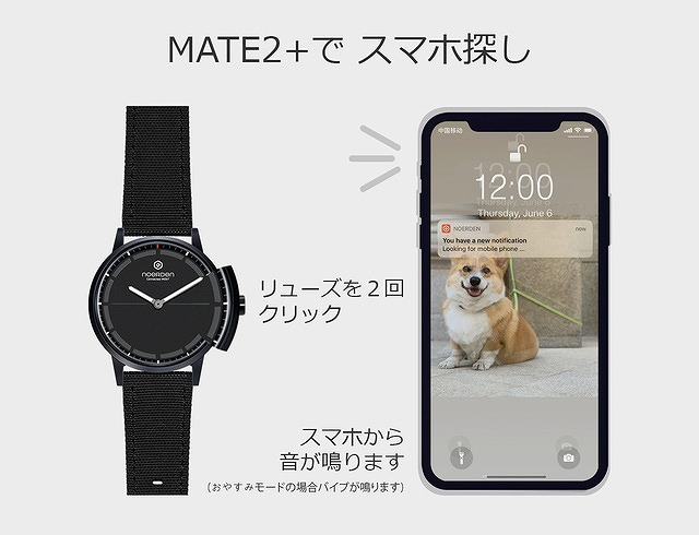 Mate2+ スマホサーチ