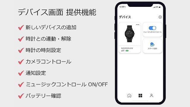 Mate2+ アプリ機能
