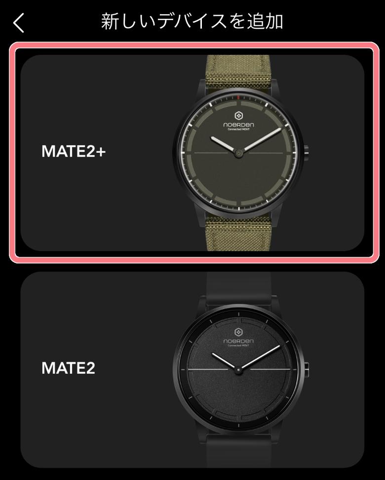 Mate2+ 選択